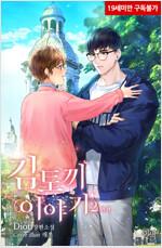 [BL] 김토끼 이야기 2 (완결)