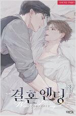 [BL] 결혼 엔딩 3 (완결)