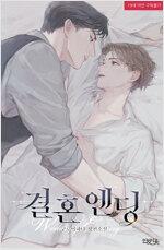 [세트] [BL] 결혼 엔딩 (총3권/완결)