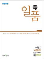 일품 고등 수학 1 486제 (2021년)