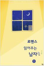 [세트] 로맨스 읽어주는 남자 (총3권/완결)