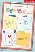 [세트] [GL] 공공의 연애 (총2권/완결)