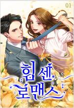 [세트] 힘센 로맨스 (총4권/완결)