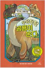 지구의 지배자들 1 : 우당탕탕, 공룡이 온다
