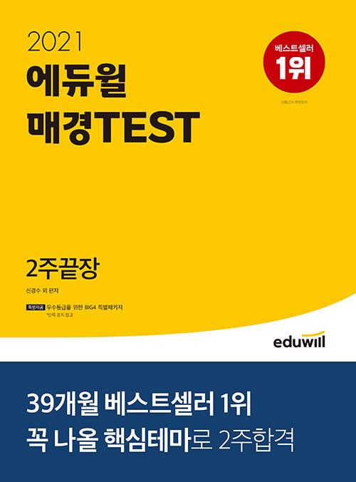 2021 에듀윌 매경TEST 2주끝장
