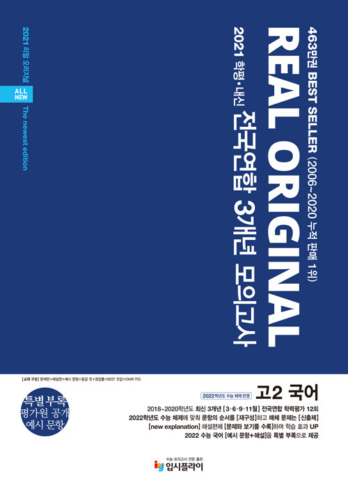 리얼 오리지널 전국연합 3개년 모의고사 고2 국어 (2021년)