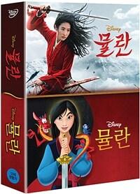 뮬란 DVD Collection (2disc)