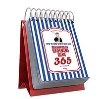 올리버쌤의 영어회화 일력 365 (스프링)