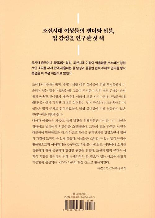 정의의 감정들 : 조선 여성의 소송으로 본 젠더와 신분