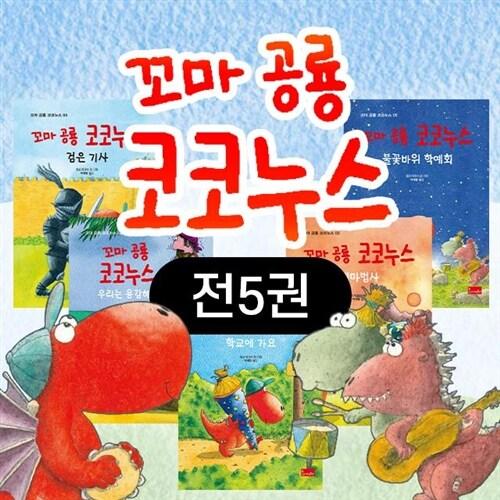(+책선물2권 증정) 봄이아트북스 꼬마 공룡 코코누스 세트 (전5권)