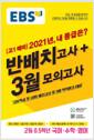 EBS 고1 예비 2021년, 내 등급은? 반배치고사 + 3월 모의고사 (8절) (2021년)