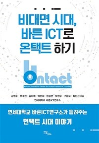 비대면 시대, 바른 ICT로 온택트 하기 = Barun ICT research center for human-centered ICT society