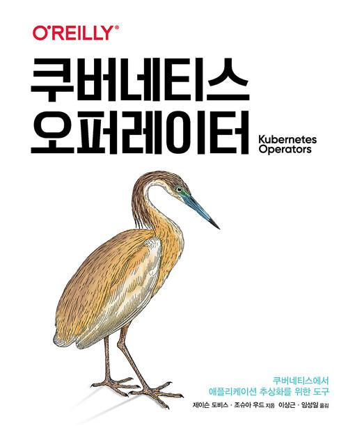 쿠버네티스 오퍼레이터 : 쿠버네티스에서 애플리케이션 추상화를 위한 도구