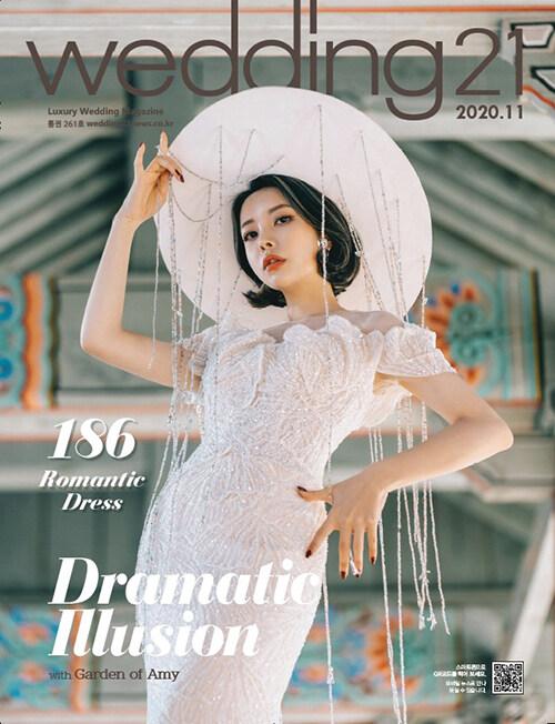 웨딩 21 Wedding 21 2020.11