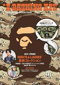 A BATHING APE® 2021 SPRING COLLECTION (e-MOOK 寶島社ブランドムック)