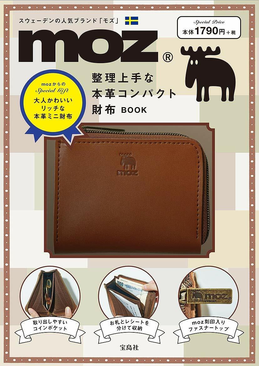 moz 整理上手な本革コンパクト財布BOOK (ブランドブック)