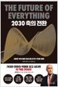 [eBook] 2030 축의 전환