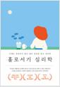 [eBook] 홀로서기 심리학