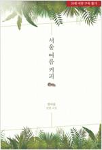 [BL] 서울 여름 커피