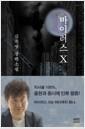 [eBook] 바이러스 X