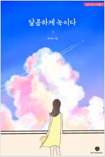 [세트] 달콤하게 녹이다 (개정증보판) (외전 포함) (총3권/완결)