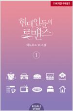 [세트] [BL] 현대인들의 로맨스 (외전 포함) (총3권/완결)