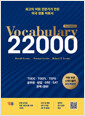 Vocabulary 22000