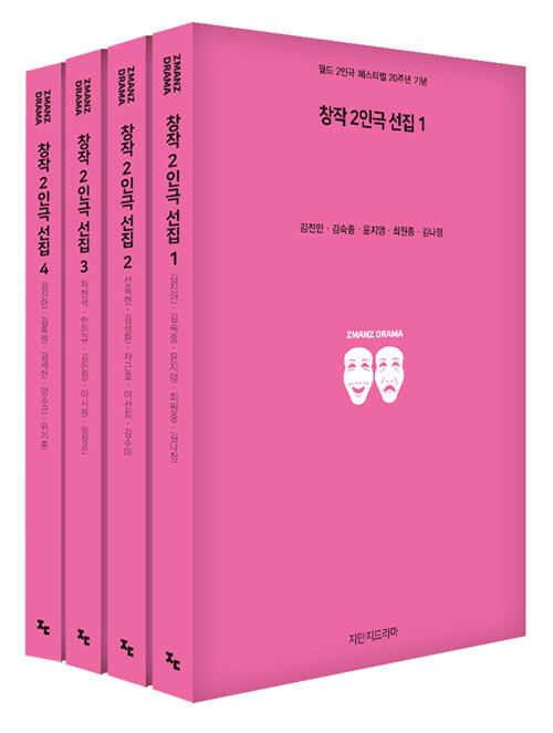 창작 2인극 선집 세트 - 전4권