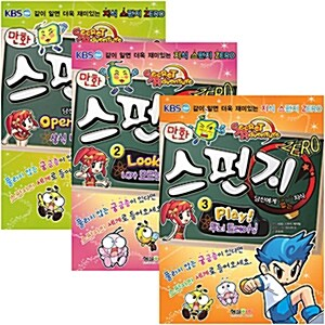 만화 스펀지 ZERO 시리즈 3권세트