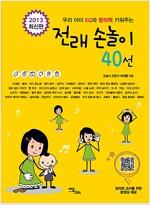 [중고] 전래 손놀이 40선 (엄마와 교사를 위한 동영상 제공)
