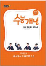 EBSi 강의노트 수능개념 영어 주혜연의 해석공식 기출구문 3.0 (2021년)
