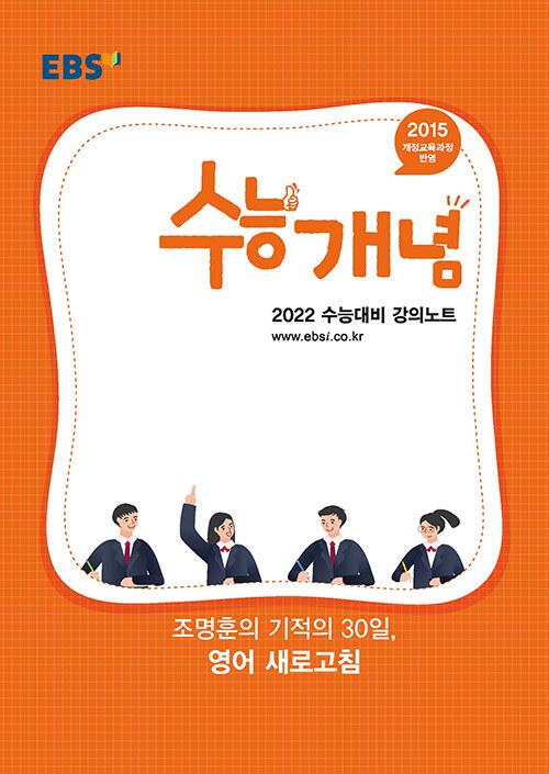 EBSi 강의노트 수능개념 영어 조명훈의 기적의 30일, 영어 새로고침 (2021년)