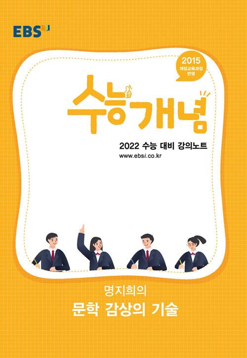 EBSi 강의노트 수능개념 국어 명지희의 문학 감상의 기술 (2021년)
