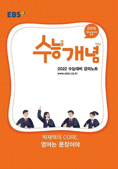 EBSi 강의노트 수능개념 영어 박재혁의 CORE, 영어는 문장이야 (2021년)