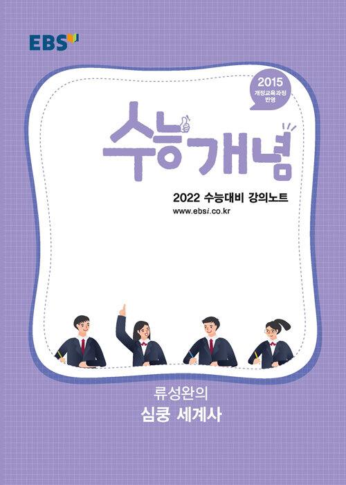 EBSi 강의노트 수능개념 사탐 류성완의 심쿵 세계사 (2021년)