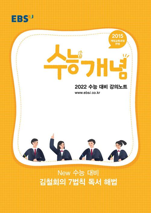 EBSi 강의노트 수능개념 국어 New 수능 대비 김철회의 7법칙 독서 해법 (2021년)