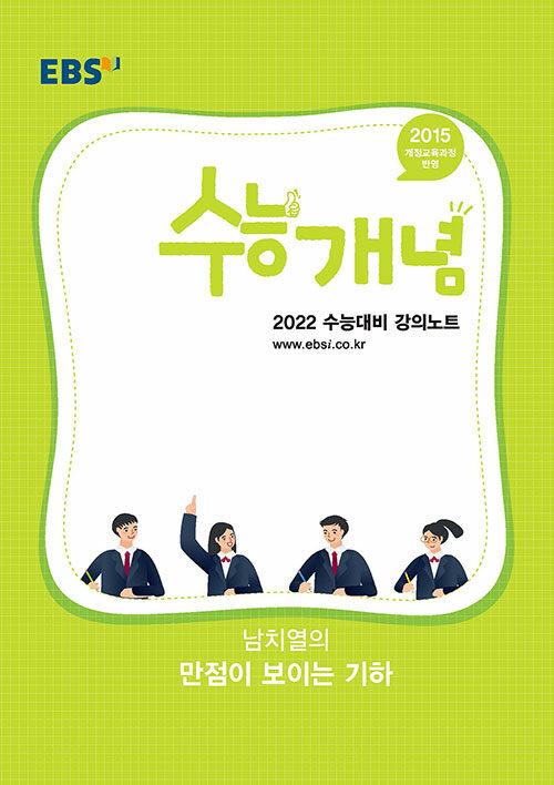 EBSi 강의노트 수능개념 남치열의 만점이 보이는 기하 (2021년)
