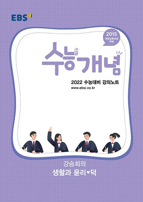 EBSi 강의노트 수능개념 사탐 강승희의 생활과 윤리♥덕 (2021년)