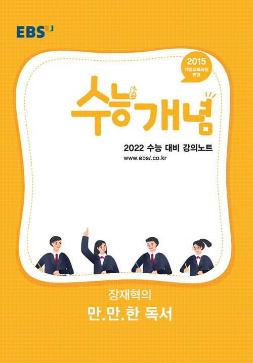 EBSi 강의노트 수능개념 국어 장재혁의 만만한 독서 (2021년)