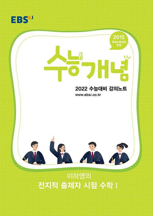 EBSi 강의노트 수능개념 수학 이하영의 전지적 출제자 시점 수학 1 (2021년)