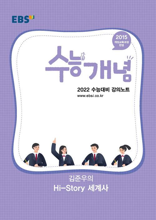 EBSi 강의노트 수능개념 사탐 김준우의 Hi-Story 세계사 (2021년)
