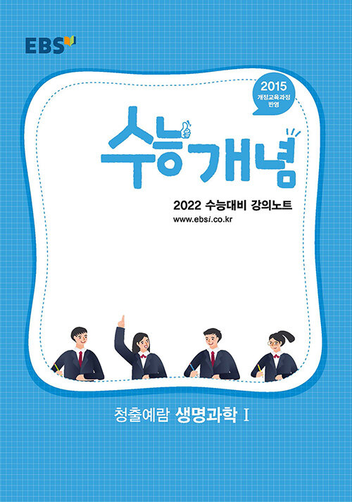 EBSi 강의노트 수능개념 과탐 청출예람 생명과학 1 (2021년)