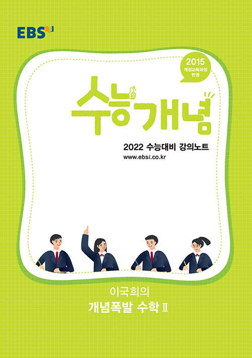EBSi 강의노트 수능개념 수학 이국희의 개념폭발 수학 2 (2021년)