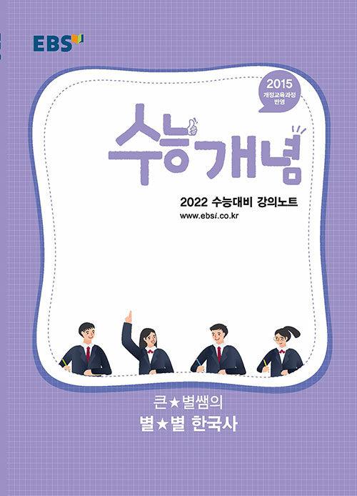 EBSi 강의노트 수능개념 한국사 큰★별쌤의 별★별 한국사 (2021년)