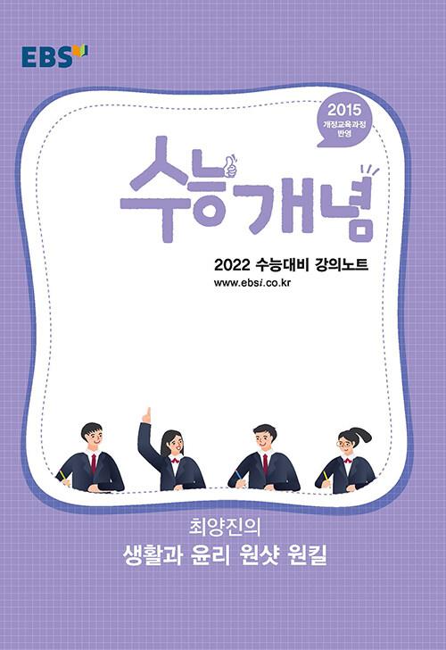 EBSi 강의노트 수능개념 사탐 최양진의 생활과 윤리 원샷 원킬 (2021년)