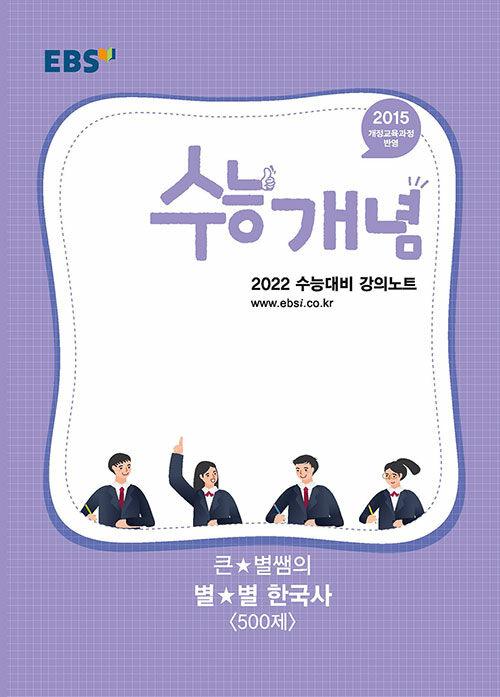 EBSi 강의노트 수능개념 한국사 큰★별쌤의 별★별 한국사 500제 (2021년)