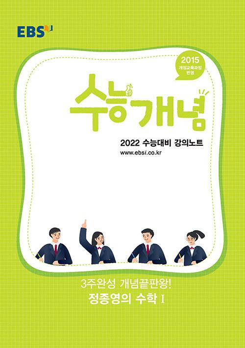 EBSi 강의노트 수능개념 수학 3주완성 개념끝판왕 정종영의 수학 1 (2021년)