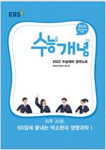 EBSi 강의노트 수능개념 과탐 하루 30분, 60일에 끝내는 박소현의 생명과학 1 (2021년)