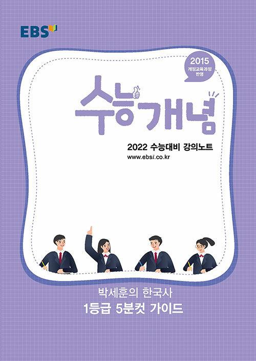 EBSi 강의노트 수능개념 박세훈의 한국사 1등급 5분컷 가이드 (2021년)