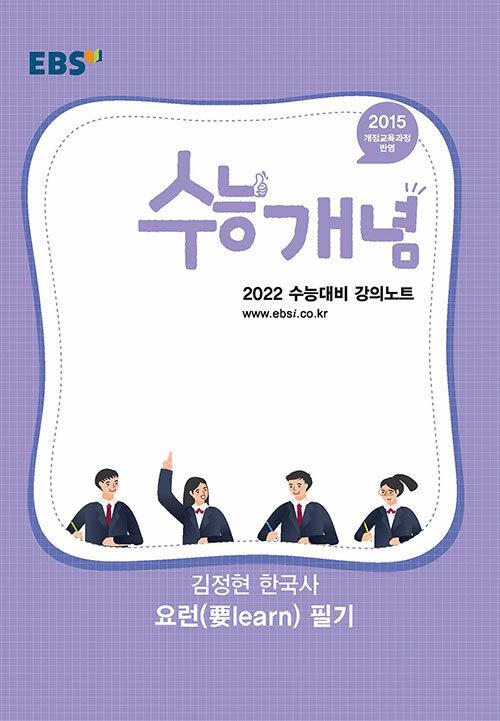EBSi 강의노트 수능개념 김정현 한국사 요런(要learn) 필기 (2021년)